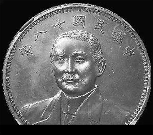 民國珍品---孫中山銀幣