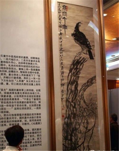 齊白石《高立千年》7000萬元成交