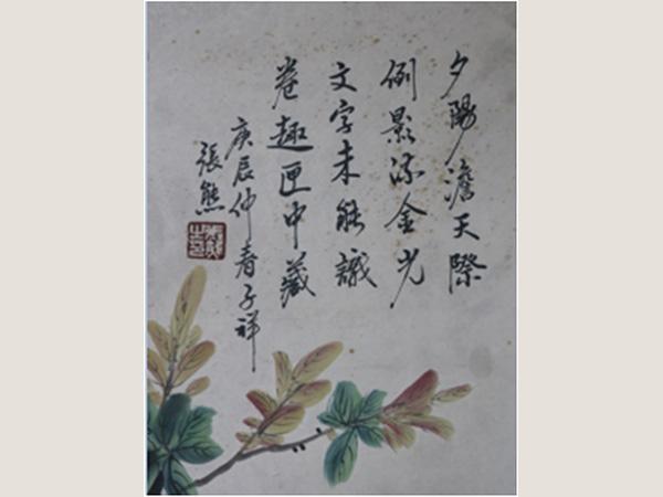 清代-張熊花鳥畫四條屏